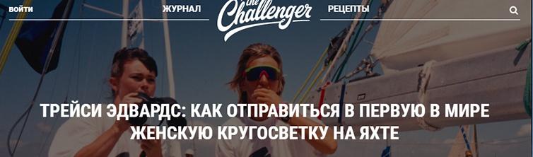 Интернет-портал «The-Challenger»