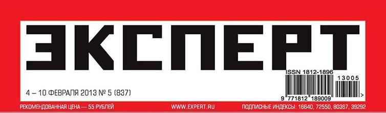 Журнал «Эксперт»