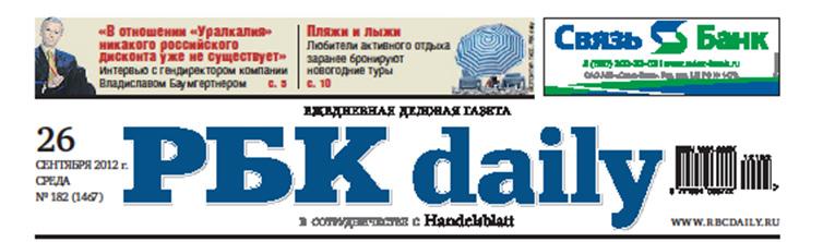 Газета «РБК-daily»