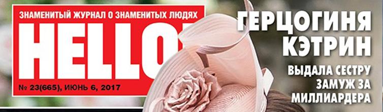 Журнал «Hello»