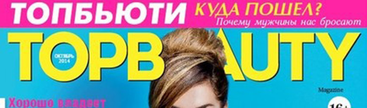 Журнал «TopBeauty»