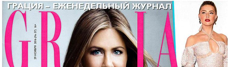 Журнал «Grazia»